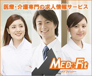 医療・介護の求人・転職・仕事情報サイト【メドフィット】